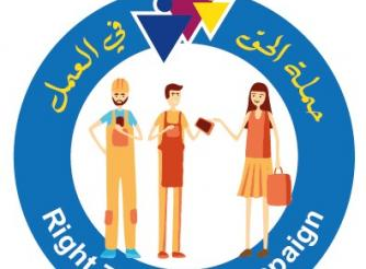 "Hebron-West Bank -Logo of""Right to Work"" Campaign that  ActionAid Palestine (AAP) launched"